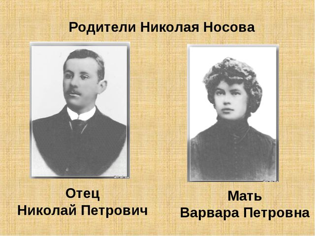 Родители Николая Носова Отец Николай Петрович Мать Варвара Петровна