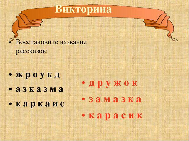 Восстановите название рассказов: ж р о у к д а з к а з м а к а р к а и с д р...