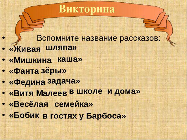 Вспомните название рассказов: «Живая «Мишкина «Фанта «Федина «Витя Малеев «В...