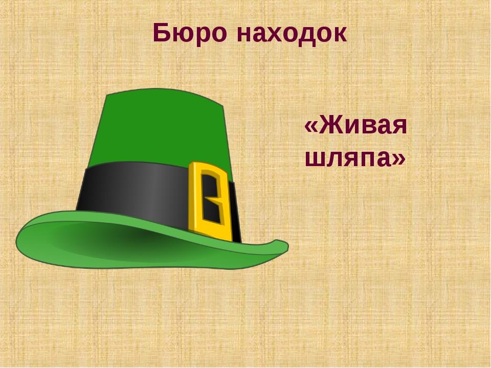 Бюро находок «Живая шляпа»