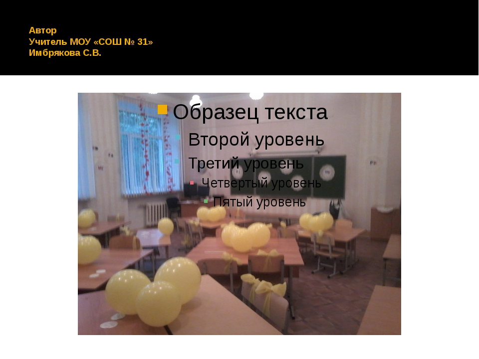 Автор Учитель МОУ «СОШ № 31» Имбрякова С.В.