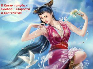 В Китае голубь - символ старости и долголетия