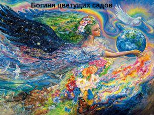 Богиня цветущих садов