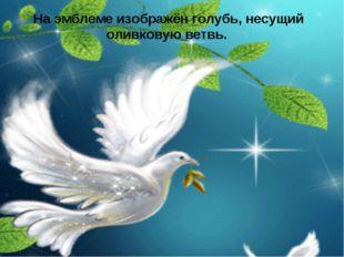 На эмблеме изображён голубь, несущий оливковую ветвь.