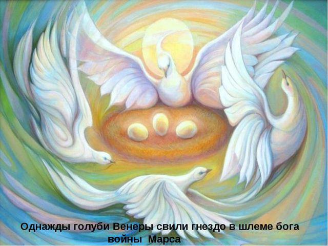 Однажды голуби Венеры свили гнездо в шлеме бога войны Марса
