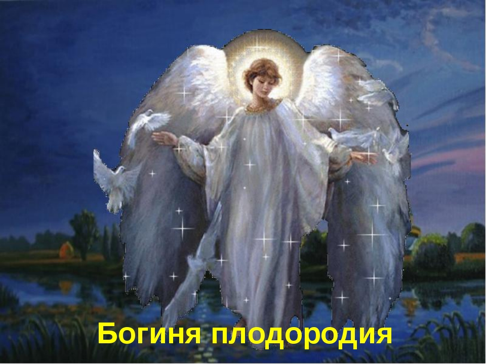 Богиня плодородия
