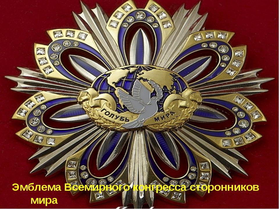 Эмблема Всемирного конгресса сторонников мира