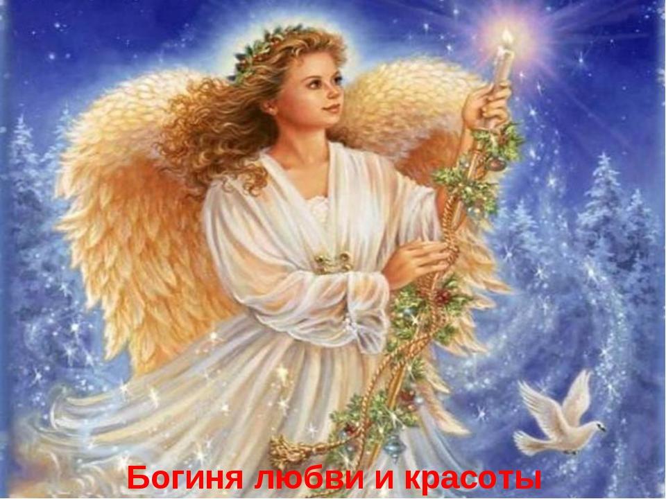 Богиня любви и красоты