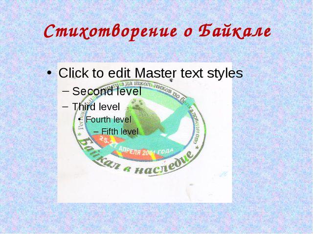 Стихотворение о Байкале
