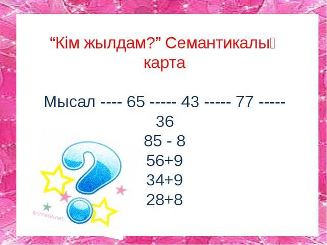 """""""Кім жылдам?"""" Семантикалық карта Мысал ---- 65 ----- 43 ----- 77 ----- 36 85..."""