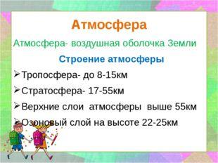 Атмосфера Атмосфера- воздушная оболочка Земли Строение атмосферы Тропосфера-