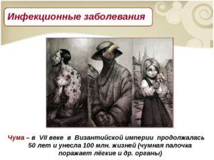 Чума – в VII веке в Византийской империи продолжалась 50 лет и унесла 100 млн