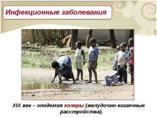 XIX век – эпидемия холеры (желудочно-кишечные расстройства).