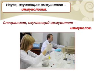 Специалист, изучающий иммунитет – иммунолог. Наука, изучающая иммунитет – имм