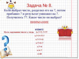 Задача № 8. Коля выбрал число, разделил его на 7, потом прибавил 7 и результа