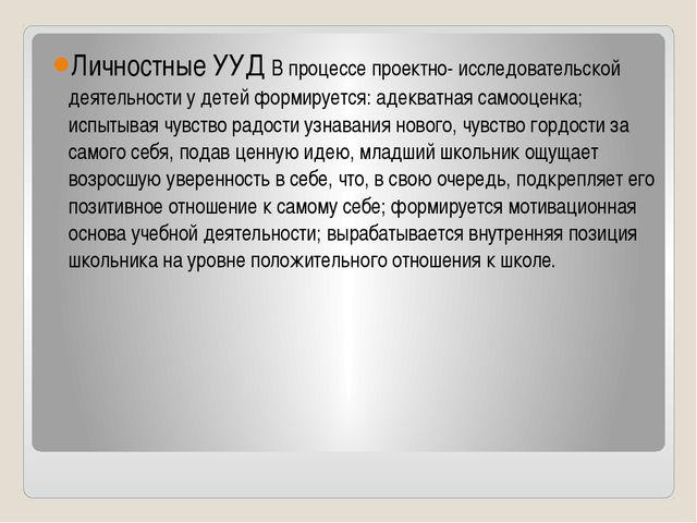 Личностные УУД В процессе проектно- исследовательской деятельности у детей ф...