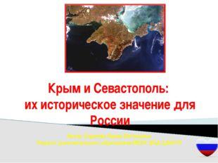 Крым и Севастополь: их историческое значение для России Автор: Корнеева Ирина