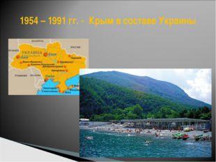1954 – 1991 гг. - Крым в составе Украины