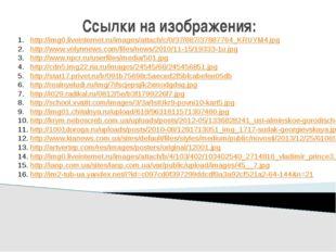 Ссылки на изображения: http://img0.liveinternet.ru/images/attach/c/0/37/887/3