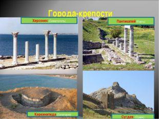 Города-крепости Херсонес (Севастополь) Пантикапей (Керчь) Керкинитида (Евпато
