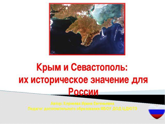 Крым и Севастополь: их историческое значение для России Автор: Корнеева Ирина...