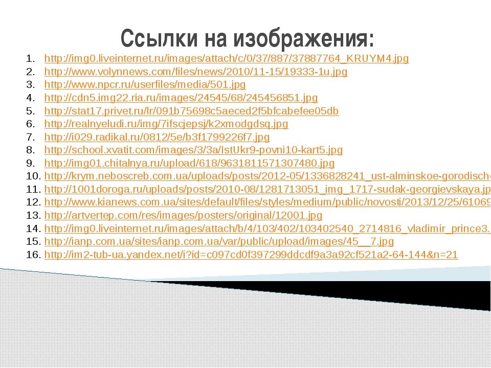 Ссылки на изображения: http://img0.liveinternet.ru/images/attach/c/0/37/887/3...