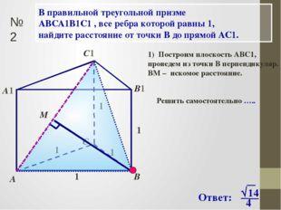 В правильной треугольной призме АВСА1В1С1 , все ребра которой равны 1, найдит