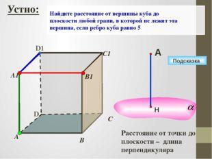 D А В С D1 С1 Подсказка В1 А1 Найдите расстояние от вершины куба до плоскост
