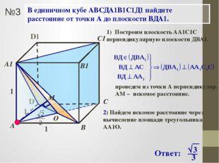 В единичном кубе АВСДА1В1С1Д1 найдите расстояние от точки А до плоскости ВДА1