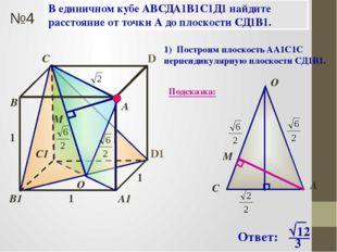 В единичном кубе АВСДА1В1С1Д1 найдите расстояние от точки А до плоскости СД1
