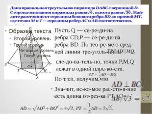 ПустьQ— середина ребраCD,P— середина ребраBD.По теореме о сред