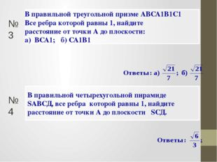 В правильной треугольной призме АВСА1В1С1 Все ребра которой равны 1, найдите
