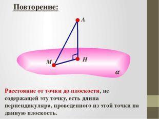  Повторение: А Расстояние от точки до плоскости, не содержащей эту точку, е