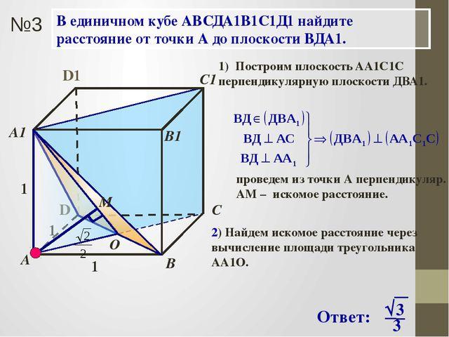 В единичном кубе АВСДА1В1С1Д1 найдите расстояние от точки А до плоскости ВДА1...