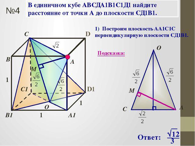 В единичном кубе АВСДА1В1С1Д1 найдите расстояние от точки А до плоскости СД1...