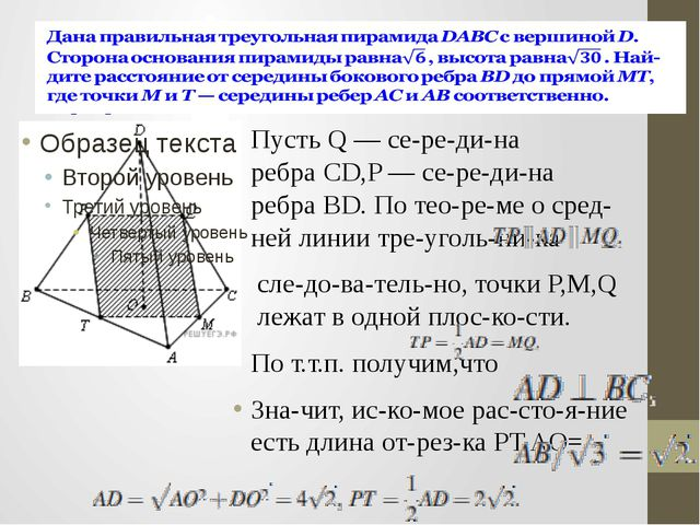 ПустьQ— середина ребраCD,P— середина ребраBD.По теореме о сред...