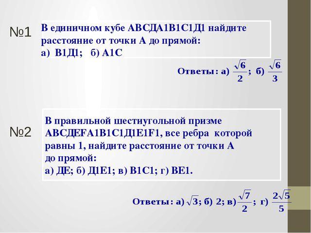 В единичном кубе АВСДА1В1С1Д1 найдите расстояние от точки А до прямой: а) В1Д...