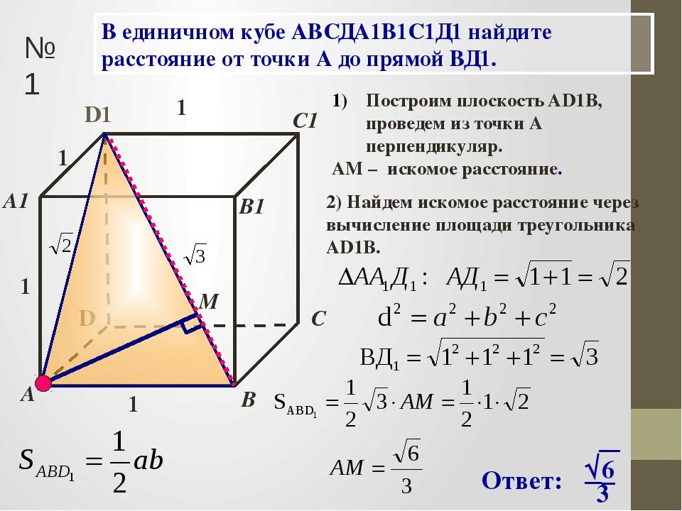 В единичном кубе АВСДА1В1С1Д1 найдите расстояние от точки А до прямой ВД1. 1...