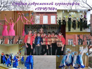 Студия современной хореографии «ТРИУМФ»