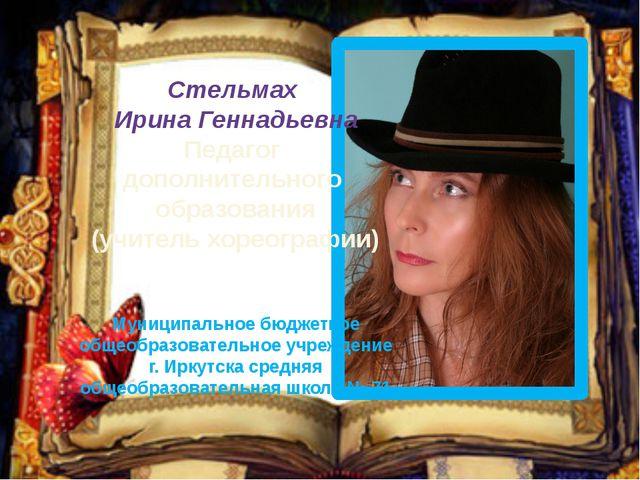 Стельмах Ирина Геннадьевна Педагог дополнительного образования (учитель хоре...