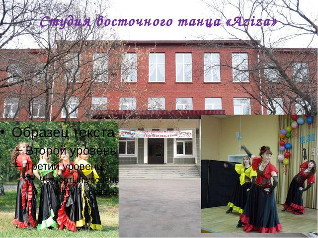 Студия восточного танца «Aziza»
