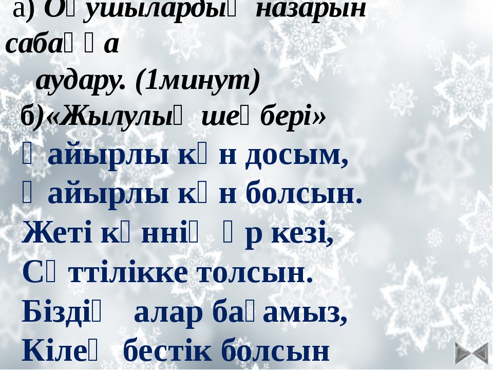 а) Оқушылардың назарын сабаққа аудару. (1минут) б)«Жылулық шеңбері» Қайырлы...