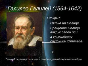 Галилео Галилей (1564-1642) Открыл: Пятна на Солнце Вращение Солнца вокруг св