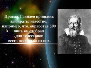 Правда, Галилео пришлось выбирать: известно, например, что, обработав 300 ли