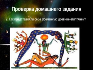 Проверка домашнего задания 2. Как представляли себе Вселенную древние египтян