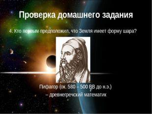 Проверка домашнего задания 4. Кто первым предположил, что Земля имеет форму ш