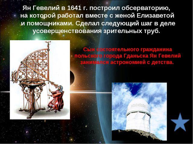 Ян Гевелий в 1641 г. построил обсерваторию, на которой работал вместе с женой...