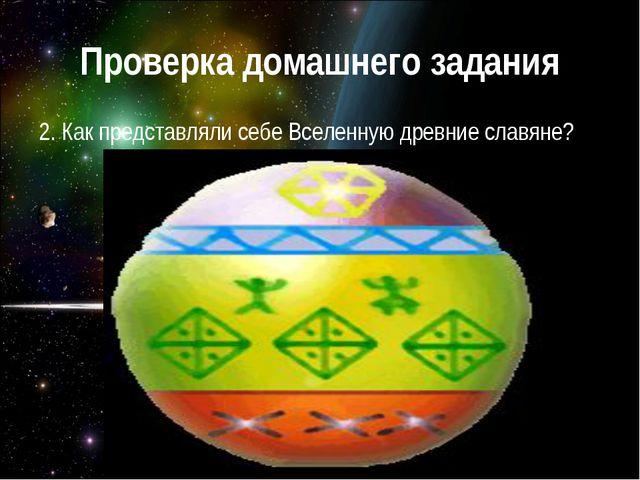 Проверка домашнего задания 2. Как представляли себе Вселенную древние славяне?