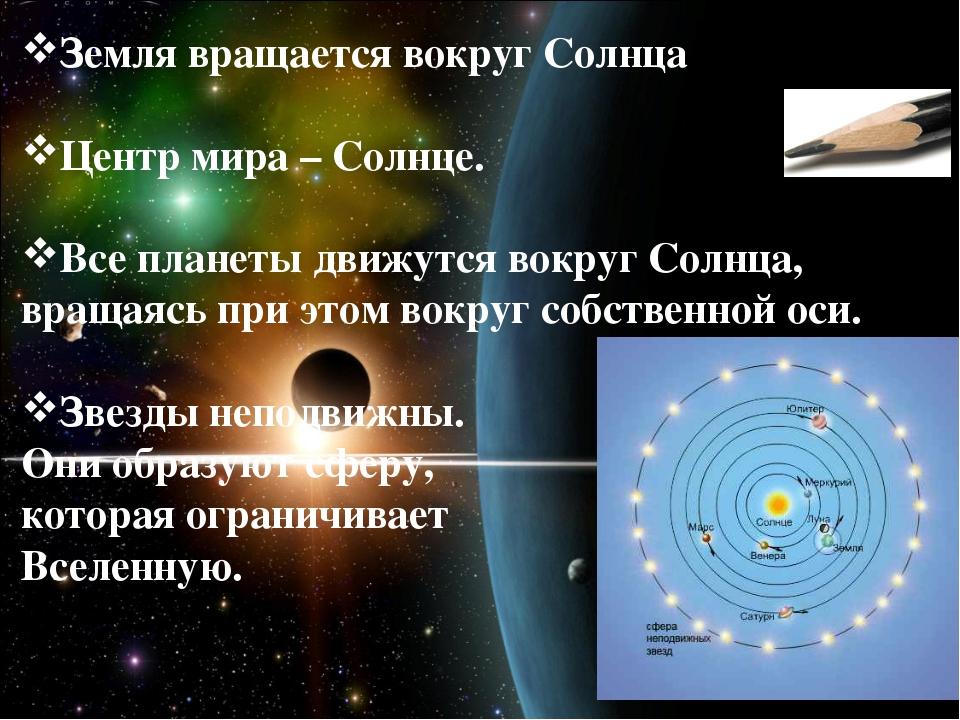 Земля вращается вокруг Солнца. Центр мира – Солнце. Все планеты движутся вокр...