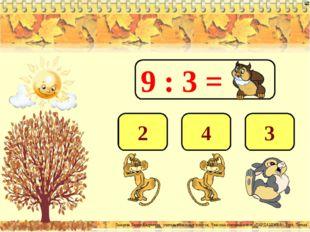 9 : 3 = 3 4 2 Лазарева Лидия Андреевна, учитель начальных классов, Рижская ос